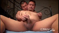 Japanese mature man get fucked by boy bearm... Thumbnail