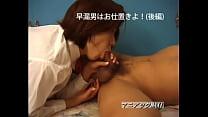 Premature ejaculation man Punishment! (Part 2) Thumbnail