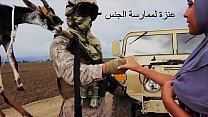 TOUR OF BOOTY - American Soldiers Use Goat As Payment For Arab Prostitute Thumbnail