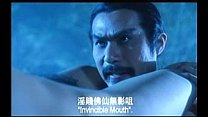 kung fu sex Thumbnail