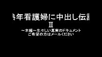 14589 Japanese Cream Pie preview