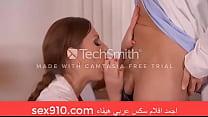 9386 احلي فيلم هيفاء وهبي سكس عربي على احلي موقع sex910.com preview