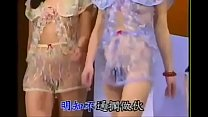 Screenshot Taiwan Sexy Lingerie 2
