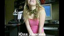 Юлия григорьевна занкина в контакте, секс пьяных японок видео