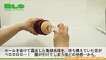 アダルトグッズNLS フレンチキス紹介動画