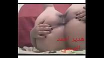 Hadeer ahmed pussy صورة