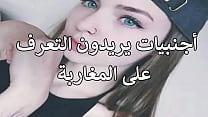 شرموطة مغربية مع سعودي صورة