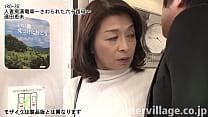 人妻痴漢電車~さわられた六十路母~ 遠田恵未 - paola shumager thumbnail