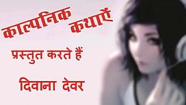 Diwana Dewar -&nbsp_Hot And Romantic Indian Stories - B Grade