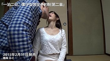 Hinamori Miko - The system which reserves beautiful girl 2(prestige)