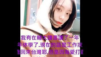 台灣本土不敢約炮網路聊色聊騷 想嘗試做愛賴jia6799