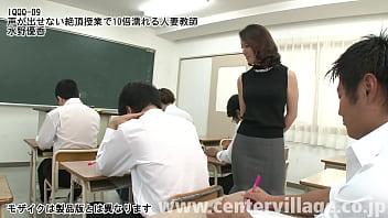 声が出せない絶頂授業で10倍濡れる人妻教師 水野優香