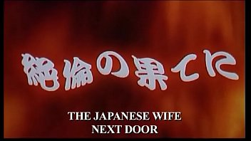The Japanese Wife Next Door (2004)
