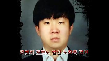slr 성게이 강남바퀴벌레 노학준 검거(성범죄자)