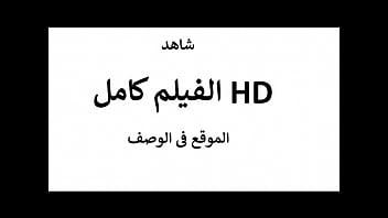 فيلم سكس عربى اخ مع اخته الممحونة  نيك مؤخرة 2019  علي الإنترنت pornhub com مقاطع