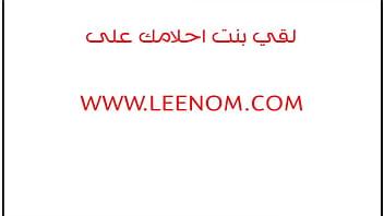 الشرموطه بتفنس جامد ومثير وتاخده طيزها الشرموطه