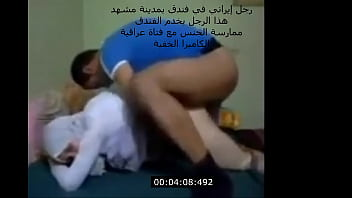 An Iranian man is situated in Mashhad hotel ,Sex with Iraqi girl ,This guy serves the hotel hidden camera