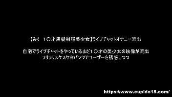 【みく 1〇才黒髪制服美少女】ライブチャットオナニー流出
