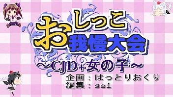 サンプル「おしっこ我慢大会 ~CJD+女の子~」touhou peeing