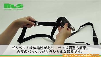 【アダルトグッズNLS】ダンディサスペンダー<紹介動画>