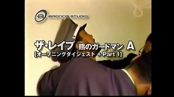 ザ・レイプ 熊のガードマン A [オープニングダイジェスト Part 1]