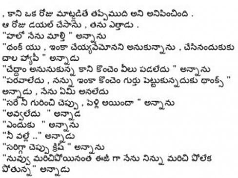 Telugu first night sex stories